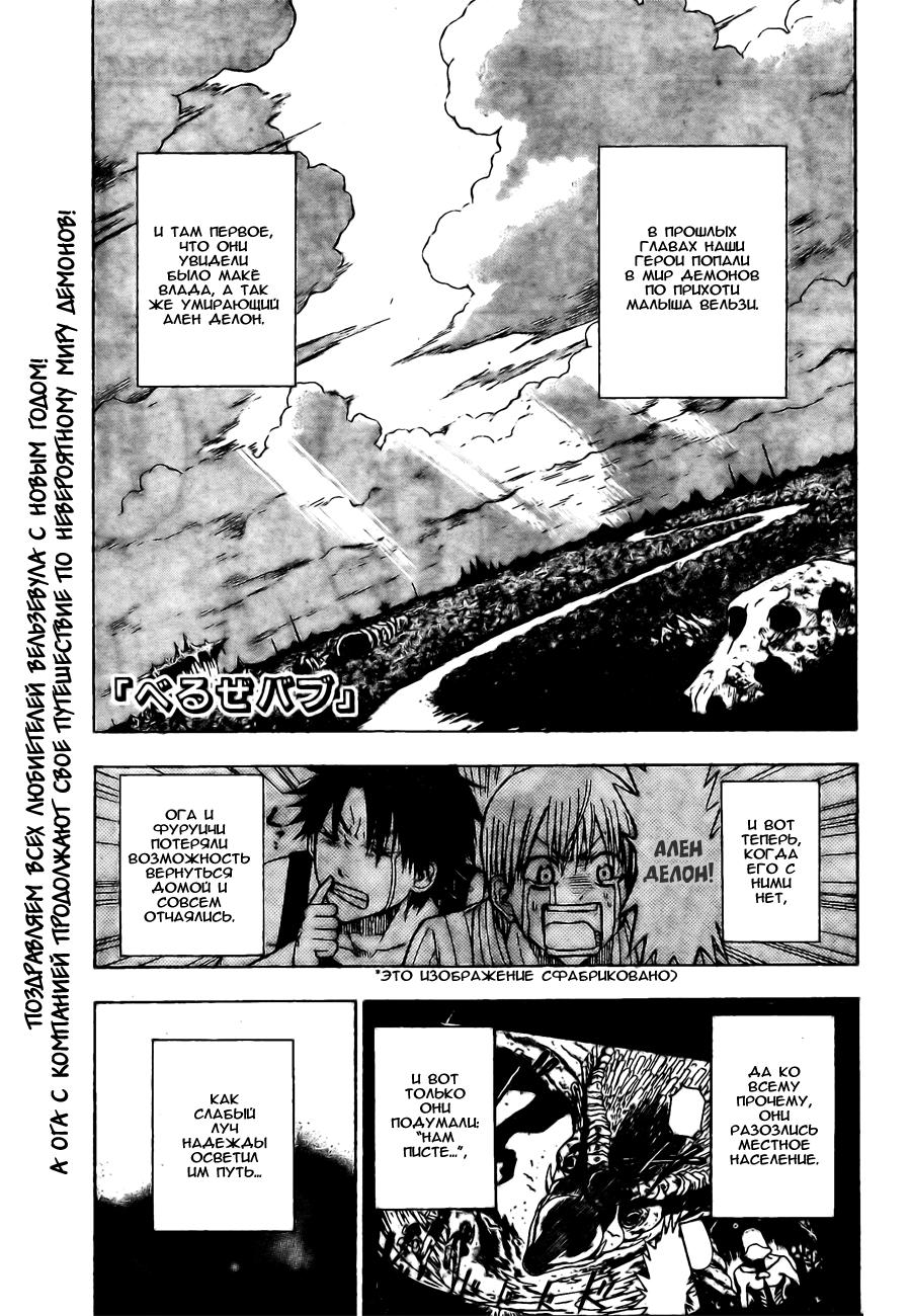 Манга Beelzebub / Вельзевул Манга Beelzebub Глава # 43 - Это ж Враги...?, страница 1